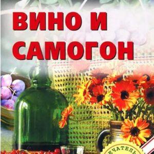 "Книга ""ВИНО И САМОГОН"""