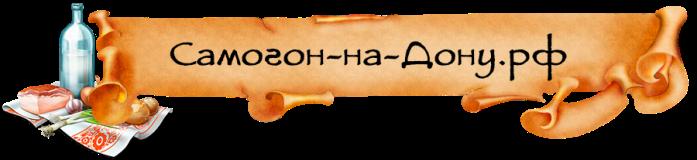 Самогон-на-Дону.рф