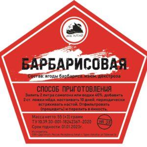 Барбарисовая